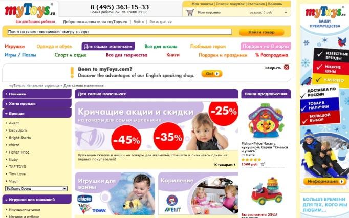 Интернет магазин детских товаров myToys