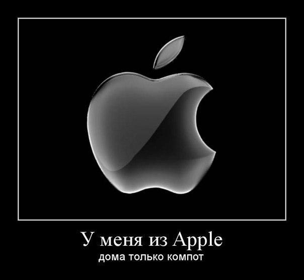 У меня из Apple дома только компот