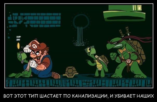 Марио vs Черепашки-ниндзя
