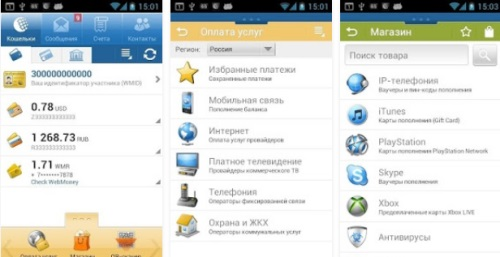 WebMoney Mobile для Android