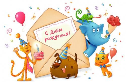 Поздравление с днем рождения, Конверт