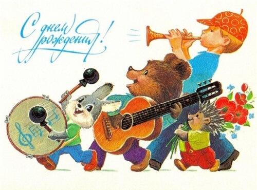 Поздравление с днем рождения, СССР