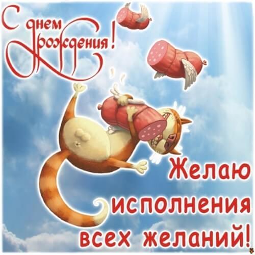 Поздравление с днем рождения, Кот и колбаса