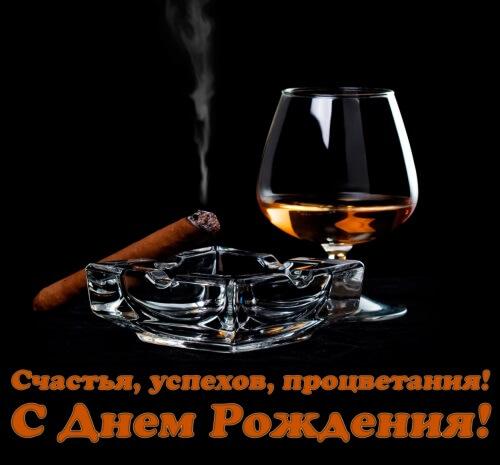 Поздравление с днем рождения, Бокал и сигара