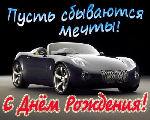 Поздравление с днем рождения, Машина