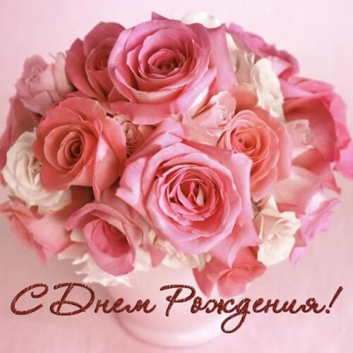 Поздравление с днем рождения, Букет роз