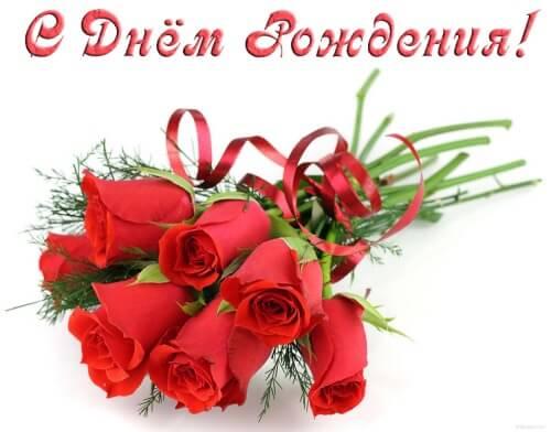 Поздравление с днем рождения, Розы