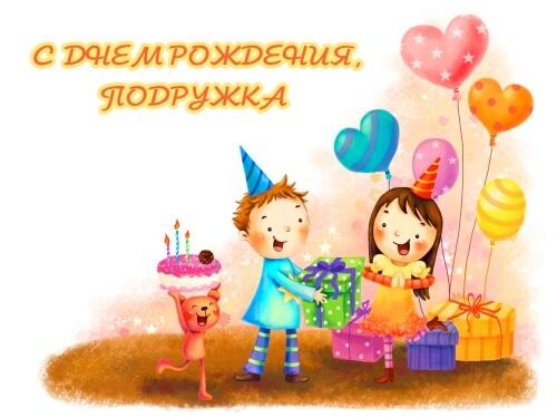 Поздравление, с днем рождения подружка