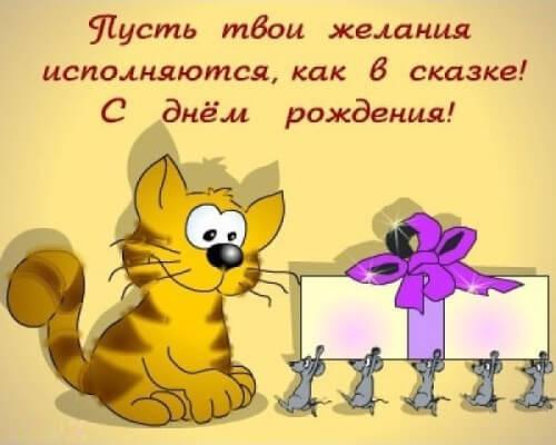 Поздравление с днем рождения, Кот и мыши