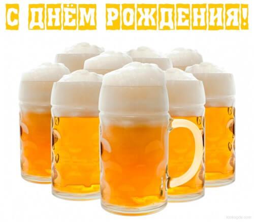 Поздравление с днем рождения, Пиво