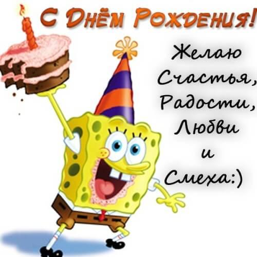 Поздравление с днем рождения, Губка Боб